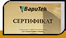 """Сертификат """"BapuTek"""""""